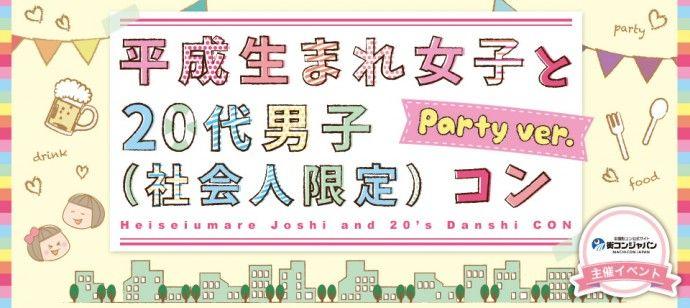 【名古屋市内その他の恋活パーティー】街コンジャパン主催 2016年4月17日