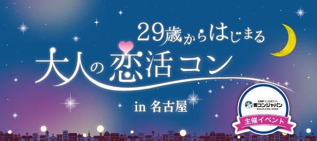【栄のプチ街コン】街コンジャパン主催 2016年4月30日