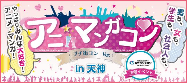 【天神のプチ街コン】街コンジャパン主催 2016年4月30日