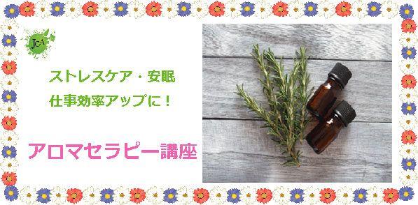 【銀座の自分磨き】株式会社Life Design主催 2016年3月5日