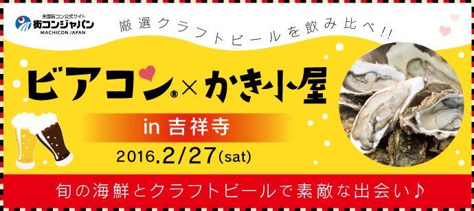 【吉祥寺のプチ街コン】街コンジャパン主催 2016年2月27日