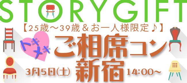 【新宿のプチ街コン】StoryGift主催 2016年3月5日