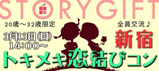【新宿のプチ街コン】StoryGift主催 2016年3月13日