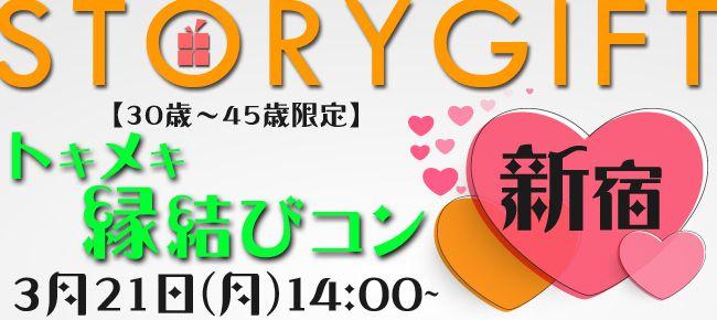 【新宿のプチ街コン】StoryGift主催 2016年3月21日