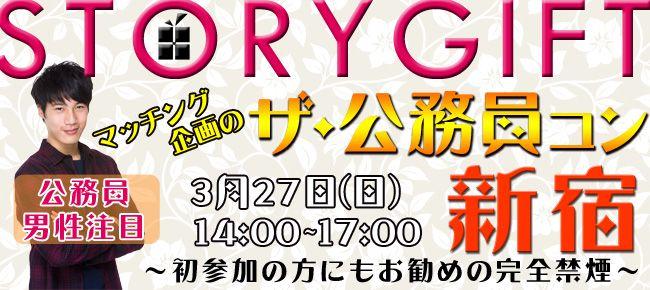 【新宿のプチ街コン】StoryGift主催 2016年3月27日
