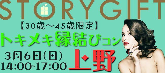 【上野のプチ街コン】StoryGift主催 2016年3月6日