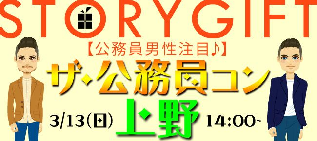 【上野のプチ街コン】StoryGift主催 2016年3月13日