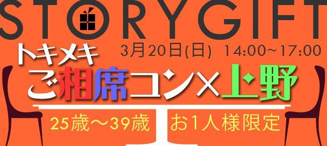 【上野のプチ街コン】StoryGift主催 2016年3月20日