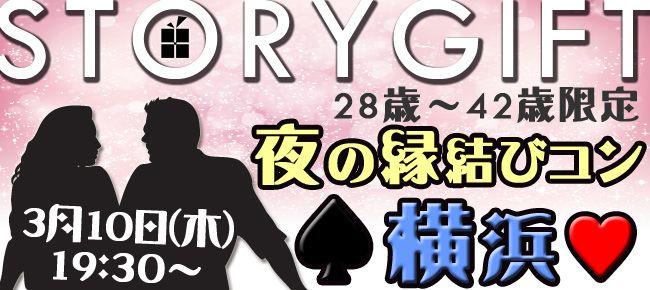 【横浜市内その他のプチ街コン】StoryGift主催 2016年3月10日