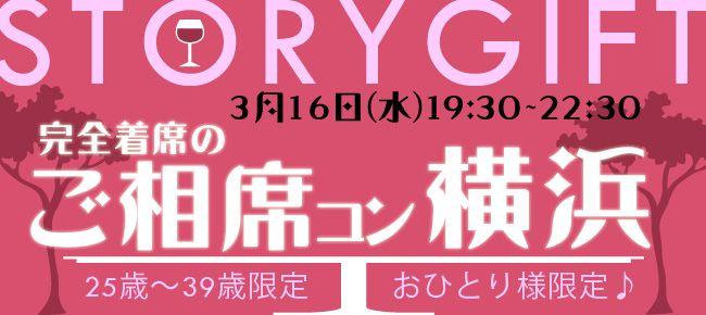 【横浜市内その他のプチ街コン】StoryGift主催 2016年3月16日