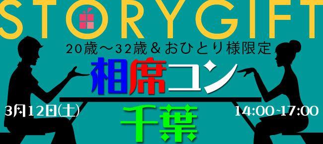 【千葉県その他のプチ街コン】StoryGift主催 2016年3月12日