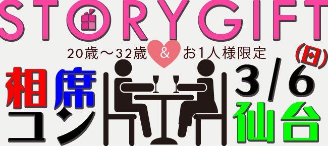 【仙台のプチ街コン】StoryGift主催 2016年3月6日