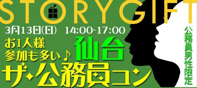【仙台のプチ街コン】StoryGift主催 2016年3月13日