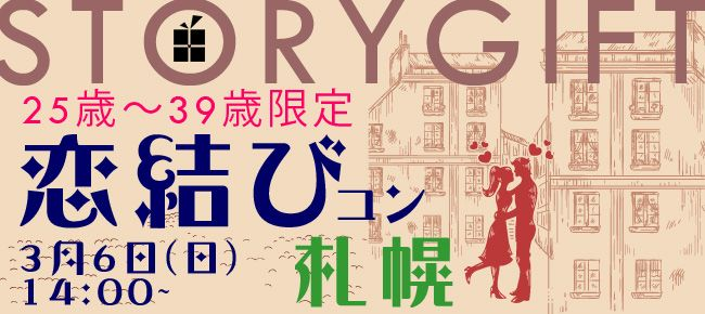 【札幌市内その他のプチ街コン】StoryGift主催 2016年3月6日