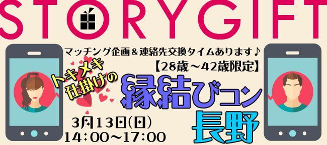 【長野県その他のプチ街コン】StoryGift主催 2016年3月13日