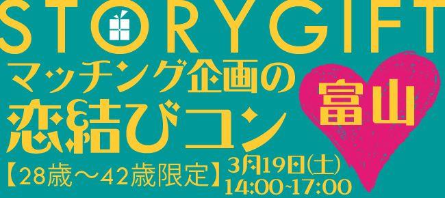 【富山県その他のプチ街コン】StoryGift主催 2016年3月19日