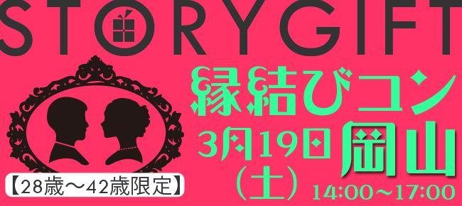 【岡山県その他のプチ街コン】StoryGift主催 2016年3月19日