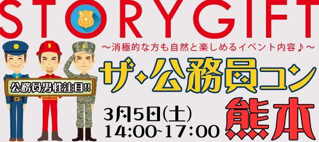 【熊本県その他のプチ街コン】StoryGift主催 2016年3月5日