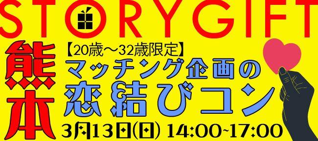 【熊本県その他のプチ街コン】StoryGift主催 2016年3月13日