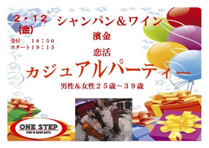 【横浜市内その他の恋活パーティー】有限会社モアナプランニング主催 2016年2月12日
