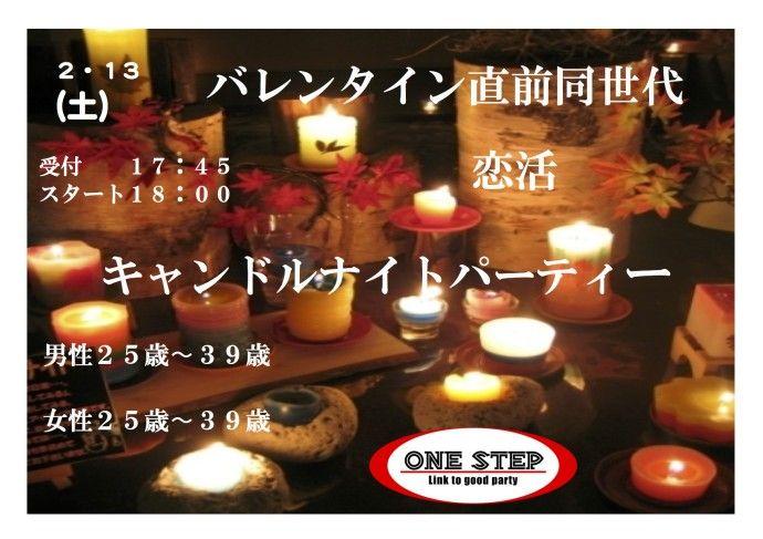 【横浜市内その他の恋活パーティー】有限会社モアナプランニング主催 2016年2月13日