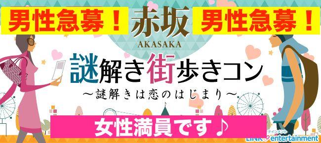 【赤坂のプチ街コン】街コンダイヤモンド主催 2016年6月3日