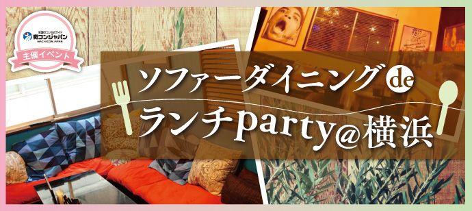 【横浜市内その他の恋活パーティー】街コンジャパン主催 2016年3月19日