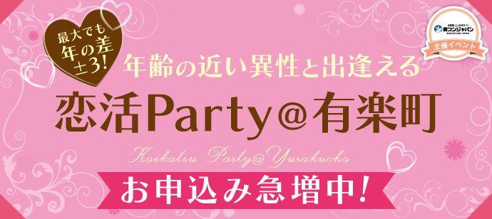 【有楽町の恋活パーティー】街コンジャパン主催 2016年2月21日