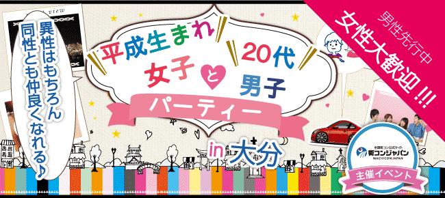 【大分県その他の恋活パーティー】街コンジャパン主催 2016年4月16日