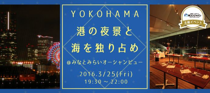 【横浜市内その他の恋活パーティー】街コンジャパン主催 2016年3月25日
