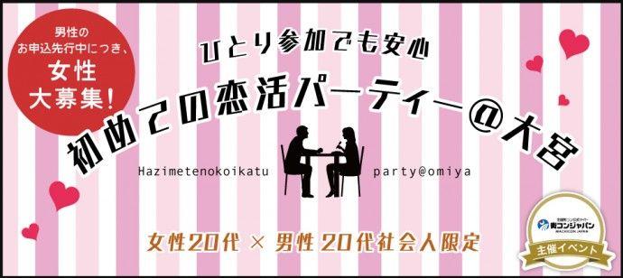 【大宮の恋活パーティー】街コンジャパン主催 2016年3月19日