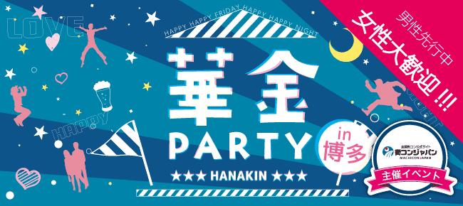 【天神の恋活パーティー】街コンジャパン主催 2016年3月11日