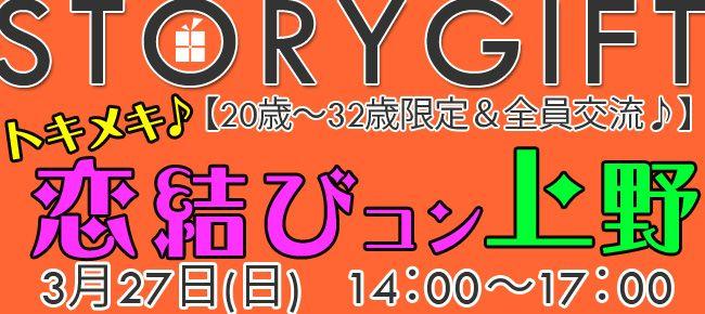 【上野のプチ街コン】StoryGift主催 2016年3月27日