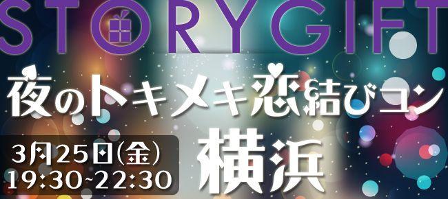 【横浜市内その他のプチ街コン】StoryGift主催 2016年3月25日