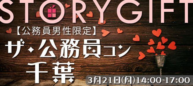 【千葉県その他のプチ街コン】StoryGift主催 2016年3月21日