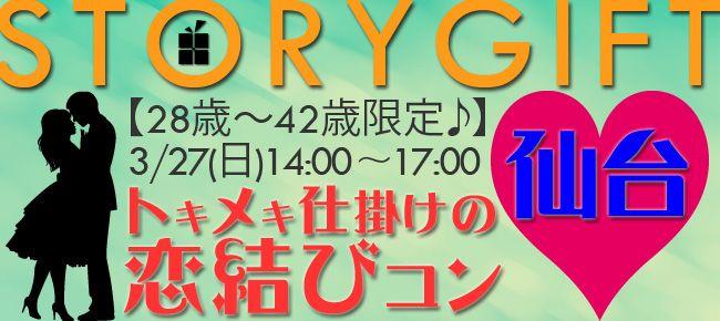 【仙台のプチ街コン】StoryGift主催 2016年3月27日