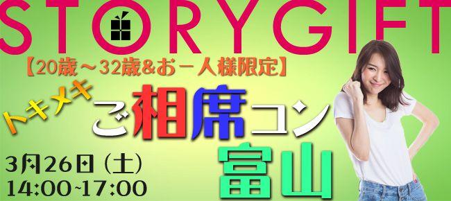 【富山県その他のプチ街コン】StoryGift主催 2016年3月26日