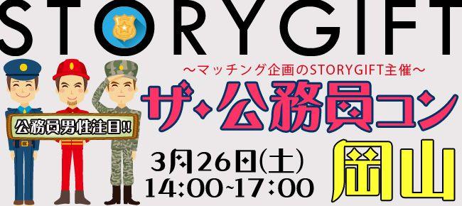 【岡山県その他のプチ街コン】StoryGift主催 2016年3月26日