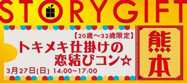 【熊本県その他のプチ街コン】StoryGift主催 2016年3月27日