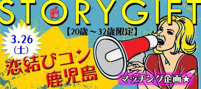 【鹿児島県その他のプチ街コン】StoryGift主催 2016年3月26日