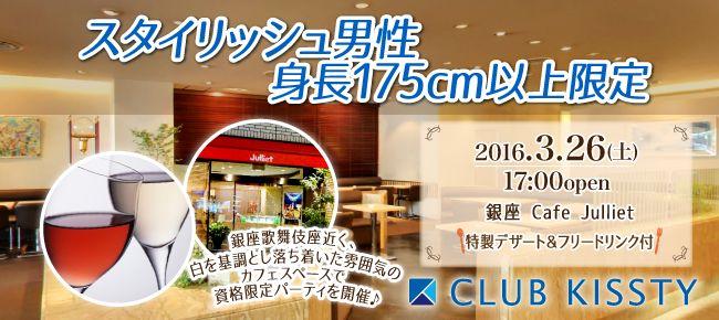 【銀座の恋活パーティー】クラブキスティ―主催 2016年3月26日