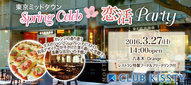【赤坂の恋活パーティー】クラブキスティ―主催 2016年3月27日