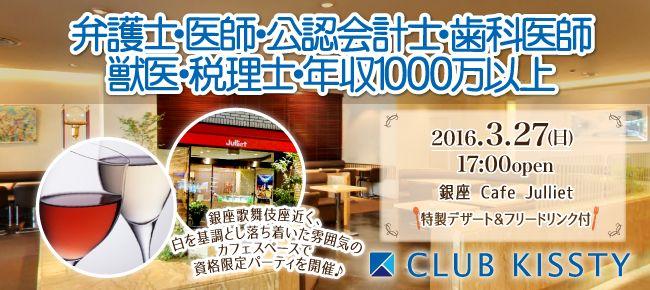 【銀座の恋活パーティー】クラブキスティ―主催 2016年3月27日