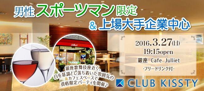 【銀座の婚活パーティー・お見合いパーティー】クラブキスティ―主催 2016年3月27日