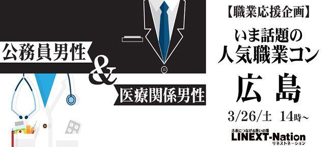 【広島県その他のプチ街コン】株式会社リネスト主催 2016年3月26日