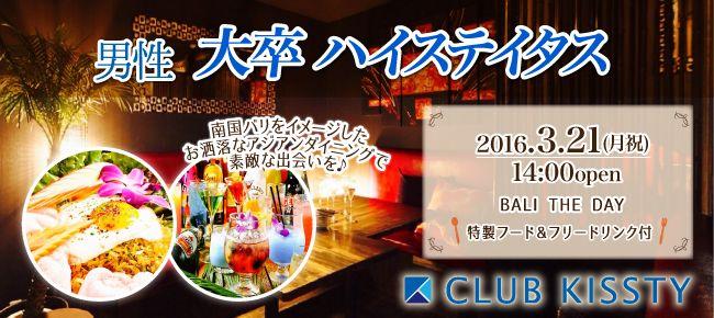【名古屋市内その他の婚活パーティー・お見合いパーティー】クラブキスティ―主催 2016年3月21日