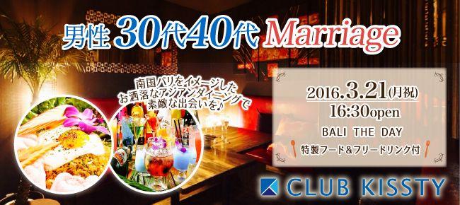 【名古屋市内その他の恋活パーティー】クラブキスティ―主催 2016年3月21日