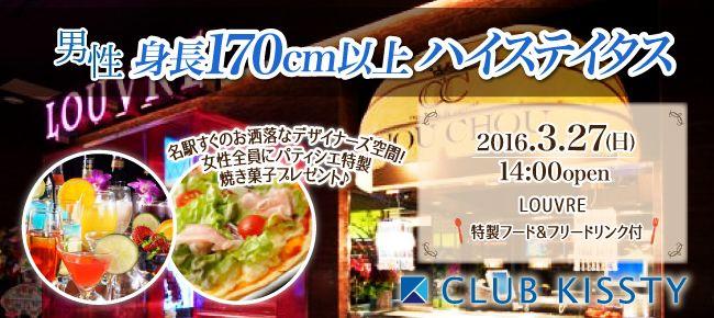 【名古屋市内その他の婚活パーティー・お見合いパーティー】クラブキスティ―主催 2016年3月27日
