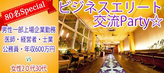 【名古屋市内その他の恋活パーティー】株式会社フュージョンアンドリレーションズ主催 2016年3月25日