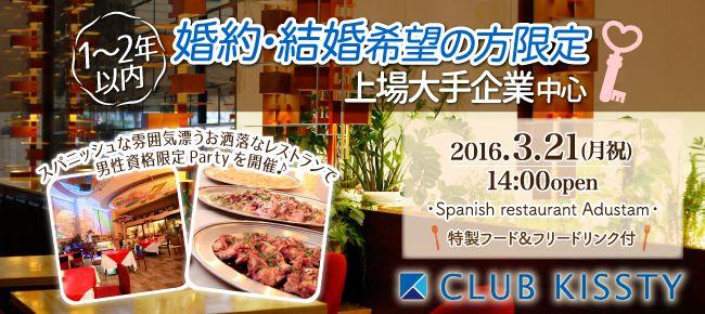 【心斎橋の恋活パーティー】クラブキスティ―主催 2016年3月21日